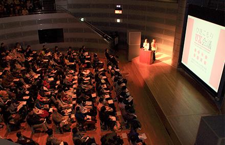 ひきこもりUX会議2014